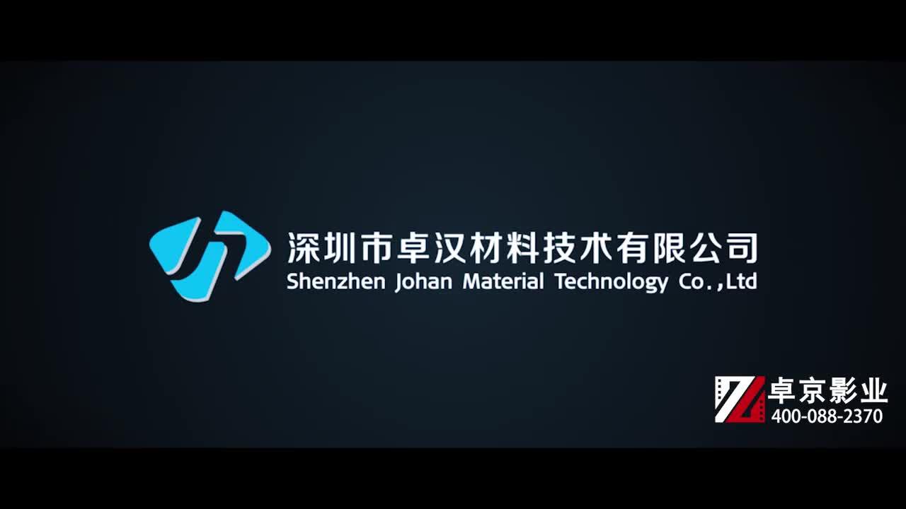 卓汉宣传片-56800