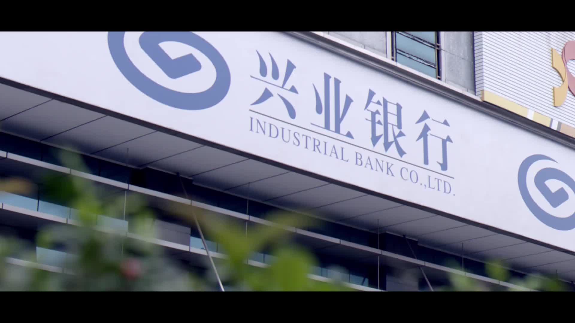 【形象宣传片】——兴业银行